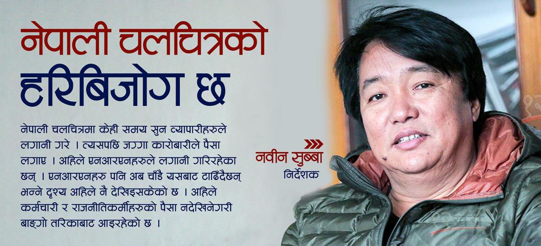 नेपाली चलचित्रको हरिबिजोग छ