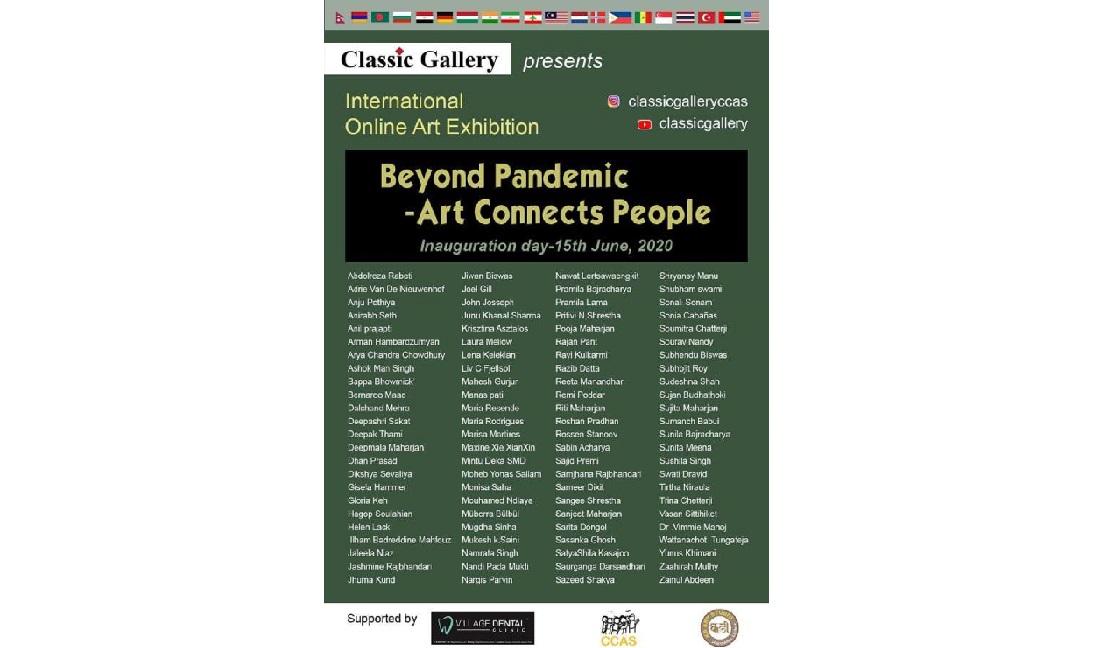 घरमै बसेर २१ देशका कलाकारको कला हेर्ने मौका