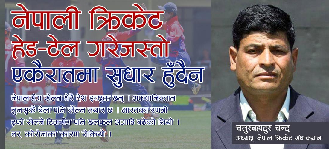 नेपाली क्रिकेट एकैरातमा सुधार हुँदैन