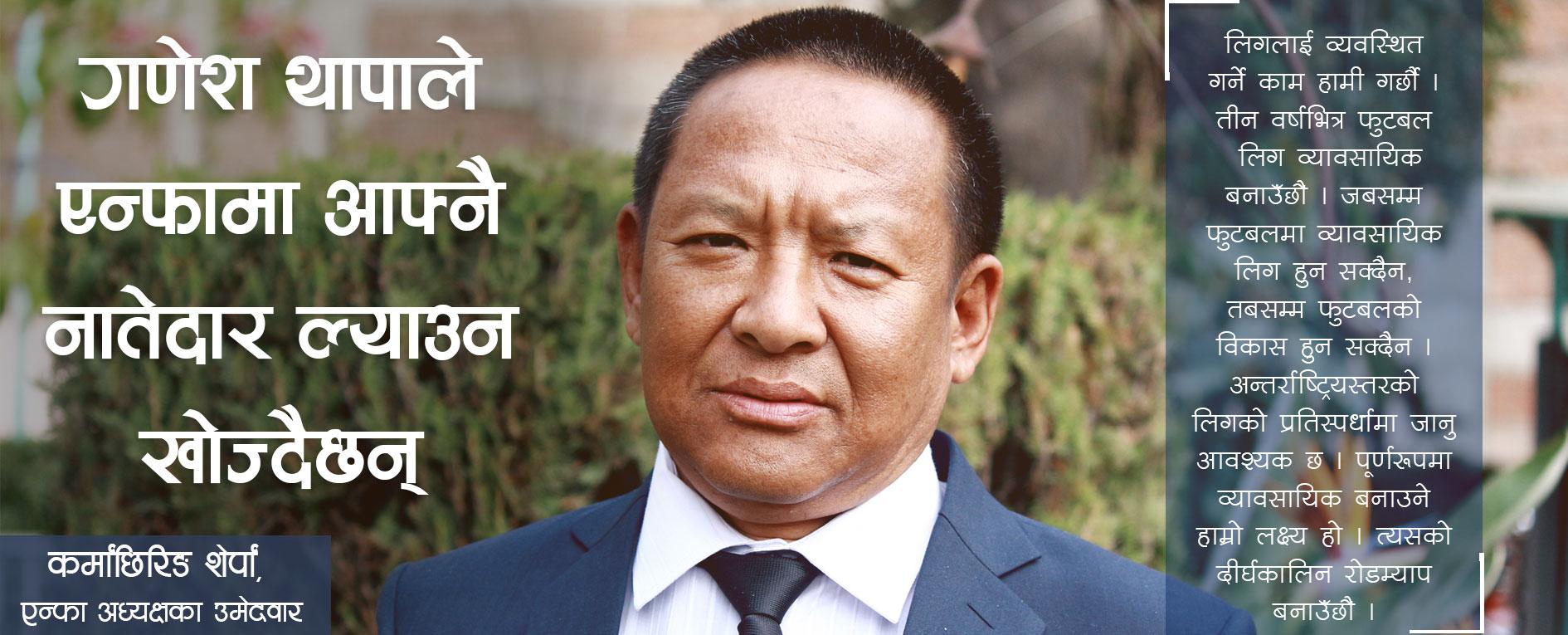 नेपाली फुटबलमा म्याच फिक्सिङ चलिरहेकै छ