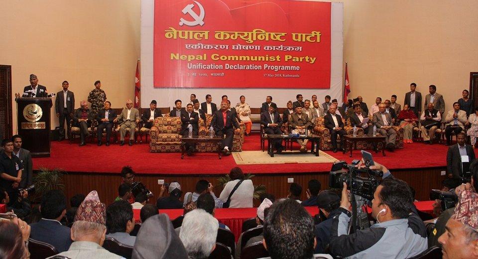 नेपाल कम्युनिष्ट पार्टी घोषणा कार्यक्रम जारी