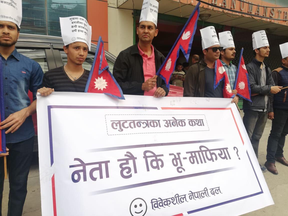 विवेकशील नेपालीको प्रश्न- नेता हौ कि भू-माफिया ?