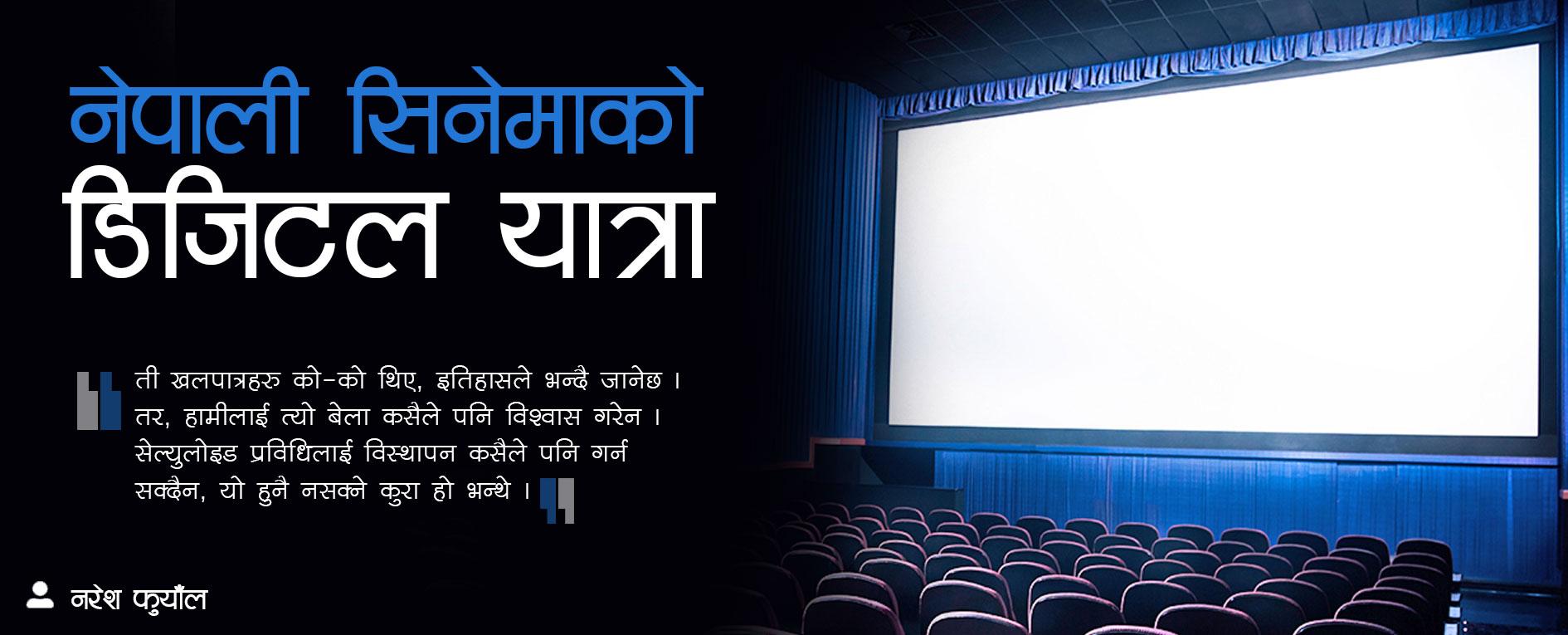 नेपाली सिनेमाको डिजिटल यात्रा