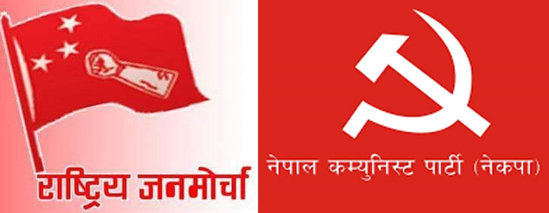बाग्लुङमा वाम तालमेल : राजमोका उमेदवारले चुनाव अवधिभर संघीयताको विरोध नगर्ने