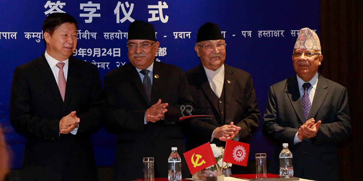 चीनतिर 'ढल्कियो' नेपाल