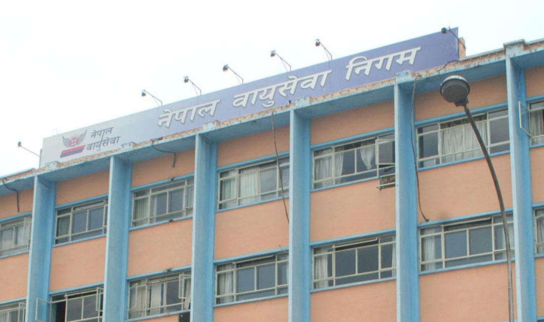 आर्थिक मितव्ययिता अपनाउँदै नेपाल वायु सेवा निगम