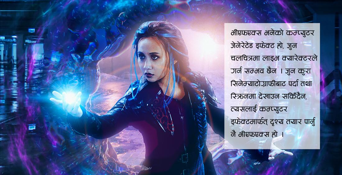 नेपाली चलचित्रका लागि भीएफएक्स 'आकाशको फल', मिनेटकै पर्छ पाँच लाख