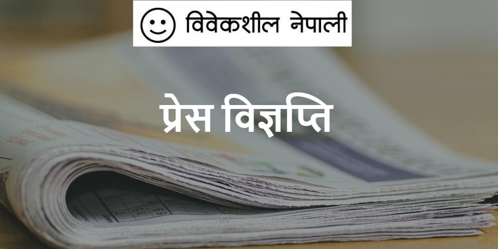नेपाल सरकार र सिके राउत पक्षबीच भएको सहमतिमा विवेकशील नेपालीको ध्यानाकर्षण