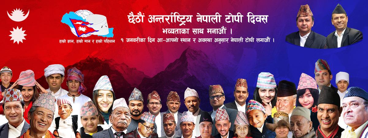जनवरी १ मा छैठौं अन्तर्राष्ट्रिय नेपाली टोपी दिवस मनाउन अपिल