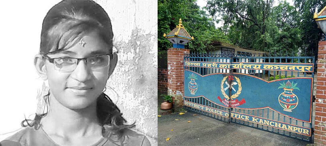 निर्मला हत्याकाण्ड : सुरक्षा 'थ्रेट'मा कञ्चनपुर, प्रहरी नै अघोषित नजरबन्दमा !