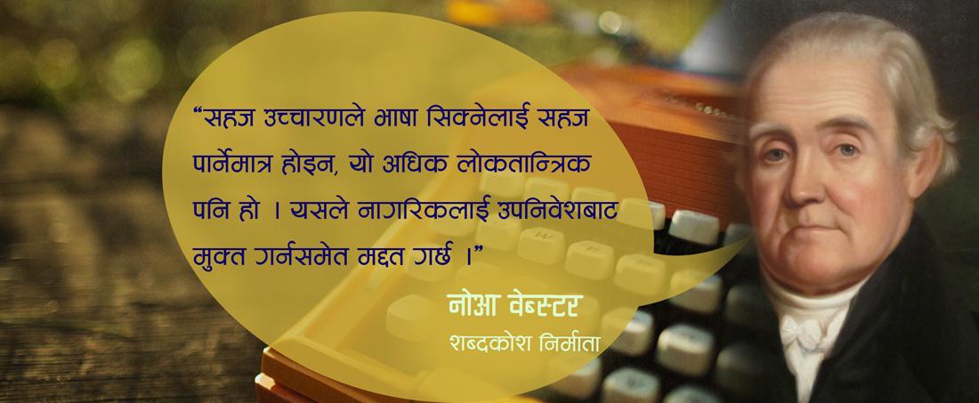 सरल बन्दै अङ्ग्रेजी, जटिल बन्दै नेपाली