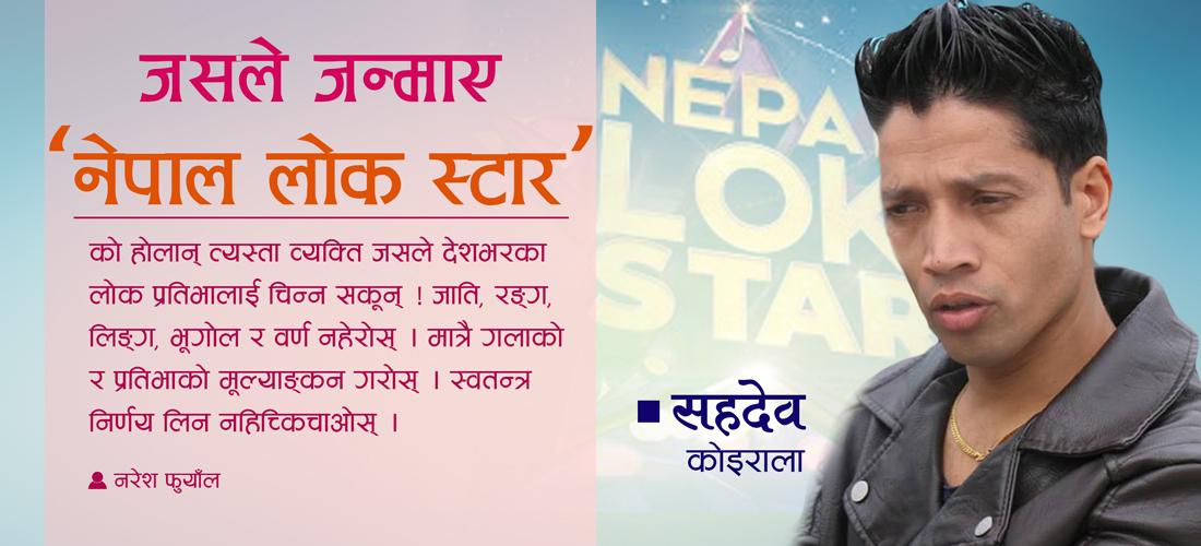 जसले जन्माए 'नेपाल लोक स्टार'